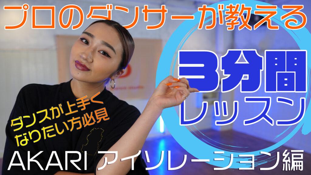 【アイソレの解説】ダンスが上手くなる!レクチャー動画の決定版!