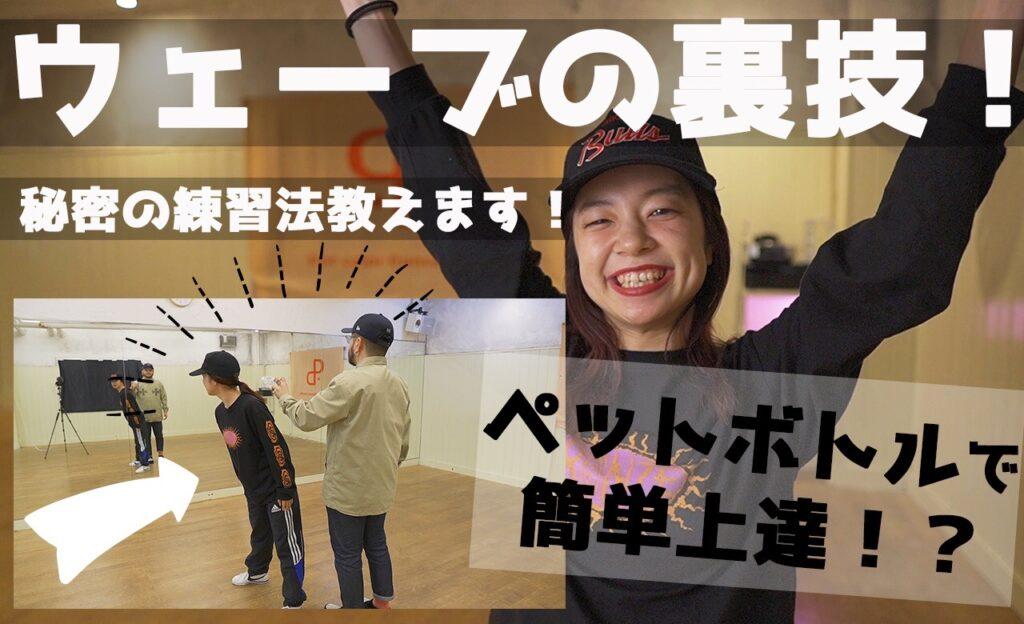 【ダンスレクチャー】これでウェーブをマスター!裏ワザ練習方法!