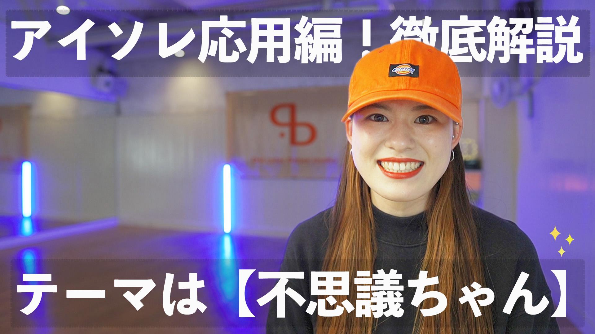 【ダンスレクチャー】アイソレの応用編!ダンスが上手くなる動き徹底解説!