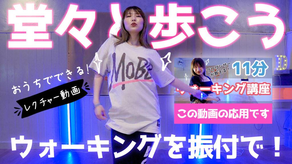 【レクチャー動画】ダンスを上手く見せる!ウォーキングを振付で解説!