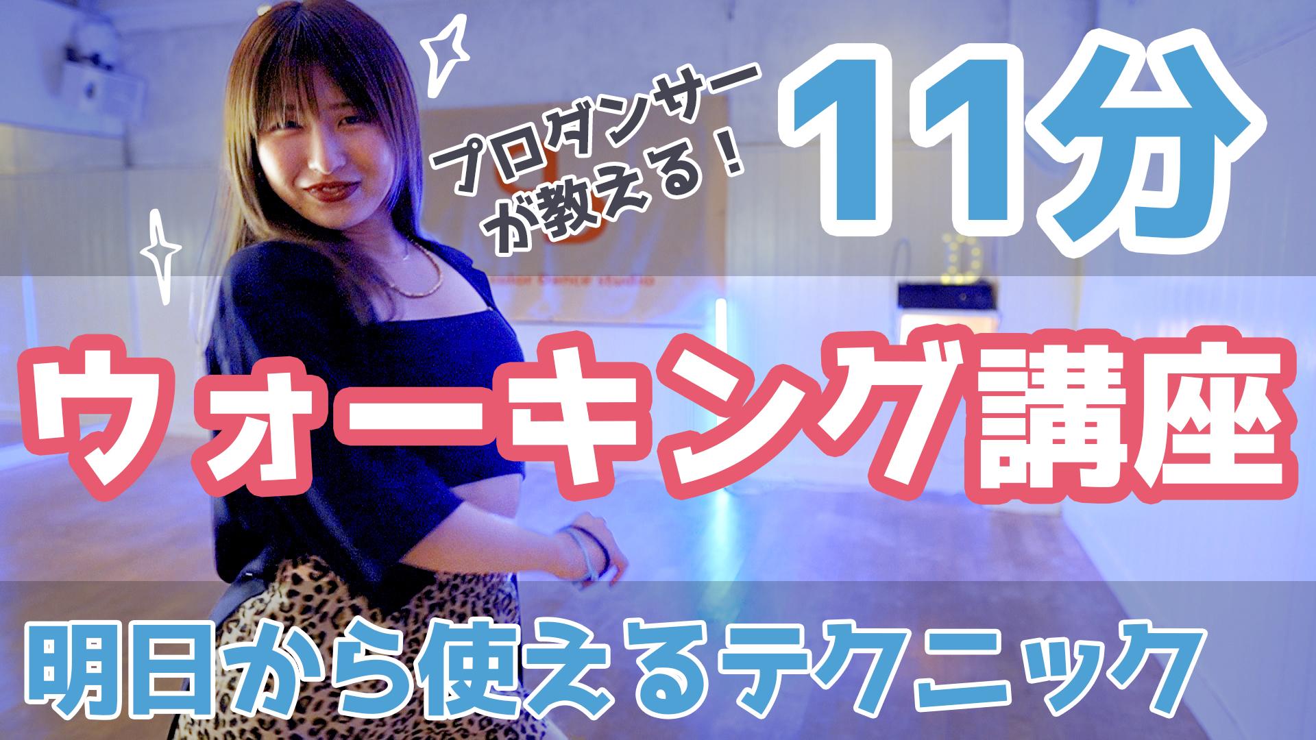 【 ダンスレクチャー 】ウォーキングで変わる!ダンスが見違える11分!