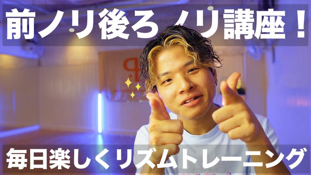 【ダンスレクチャー】ダンスが上手くなるにはリズムが大切!前ノリ後ろノリ講座!