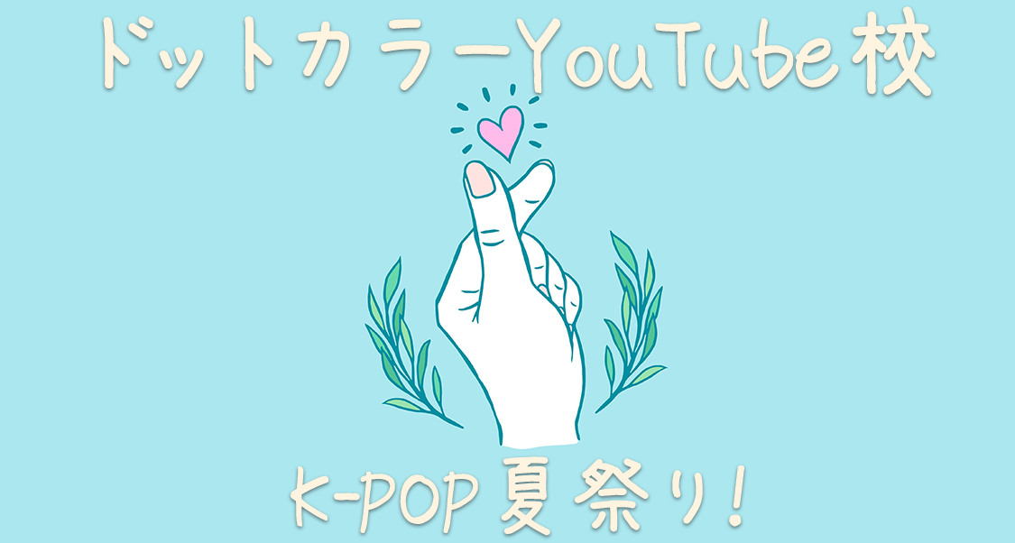 8月ドットカラーYouTube校はK-POP夏祭り!「TWICE」や「NiziU」などのダンス振付徹底解説!
