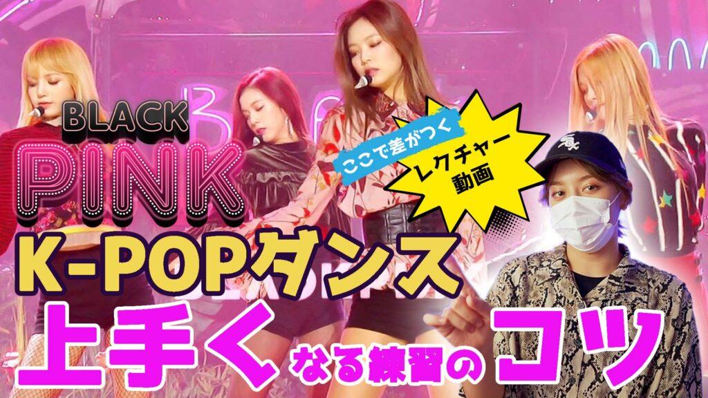 【レクチャー動画】BLACKPINK の PLAYING WITH FIRE でK-POPダンスが上手くなる方法を伝授!