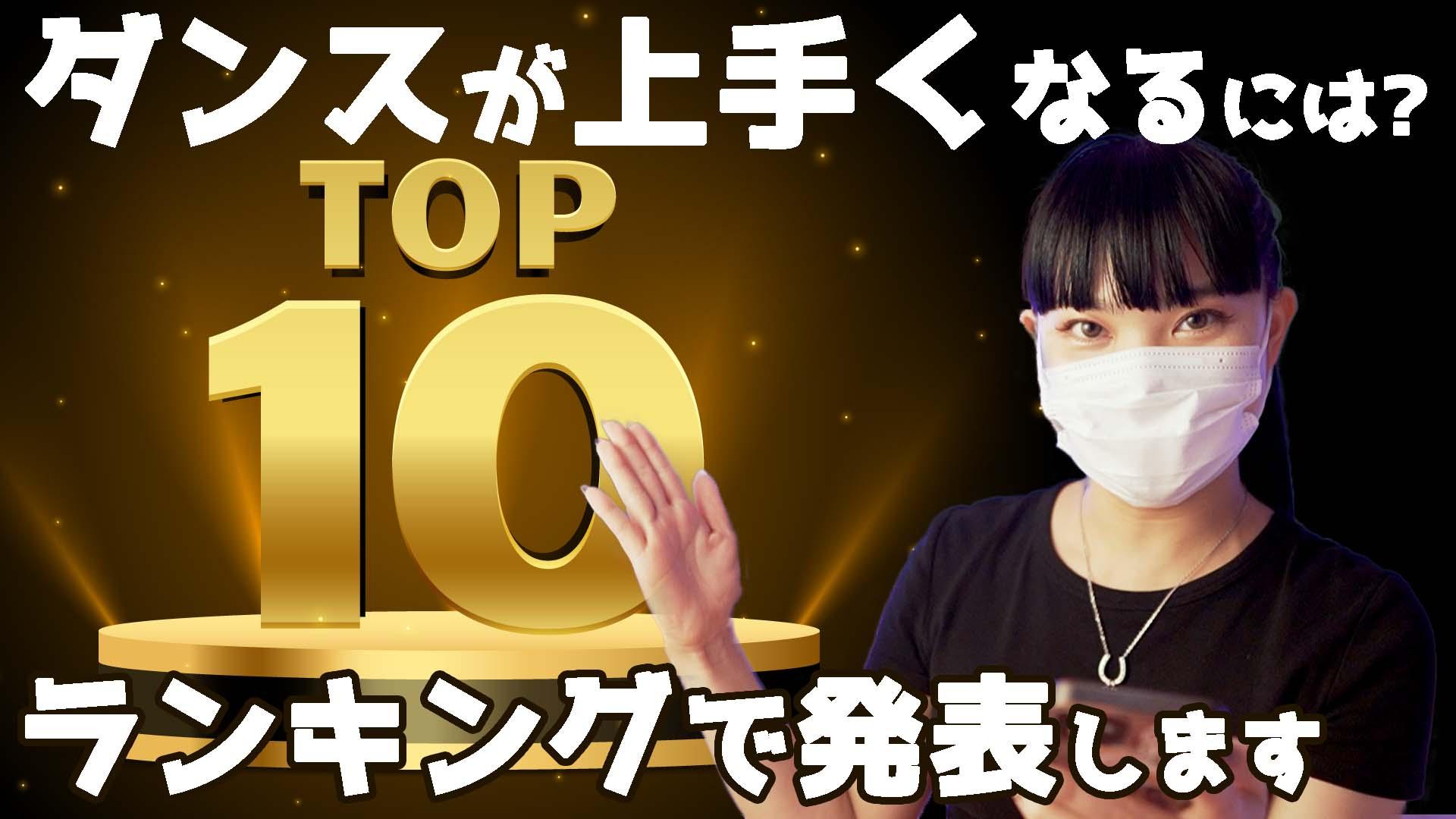 【永久保存版】ダンスが上手くなる方法TOP10!